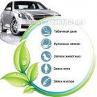 Озонирование воздуха в салоне автомобиля